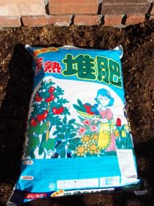 家庭菜園用完熟堆肥