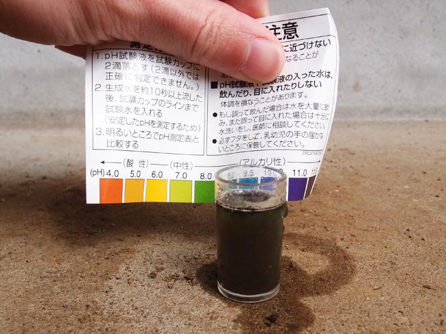 pH測定結果