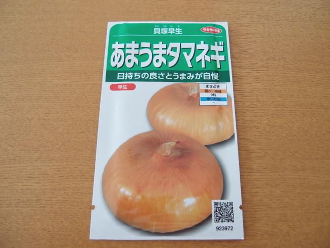 玉ねぎの種「あまうまタマネギ」