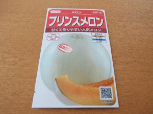 プリンスメロンの種
