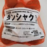 男爵芋種芋の植え方